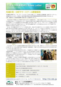 TIA_HumanResourceNews_2014keisoku