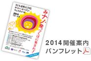 2014開催案内パンフレット